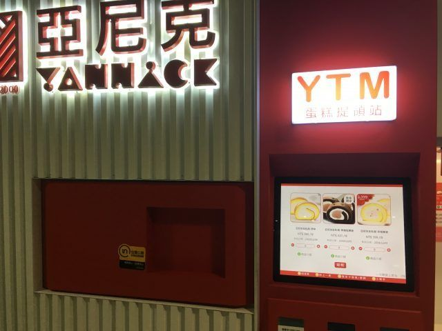 Taipei is full of unusual things to do - this YTM dispenses cakes at Songshan station.