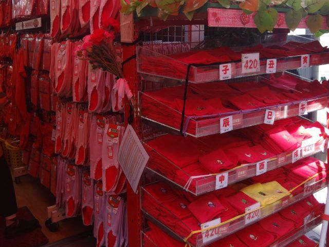 One strange thing you notice about the shops of Sugamo in Tokyo, a lot of them sell red underwear. It's believed to be lucky to wear red next to the skin.