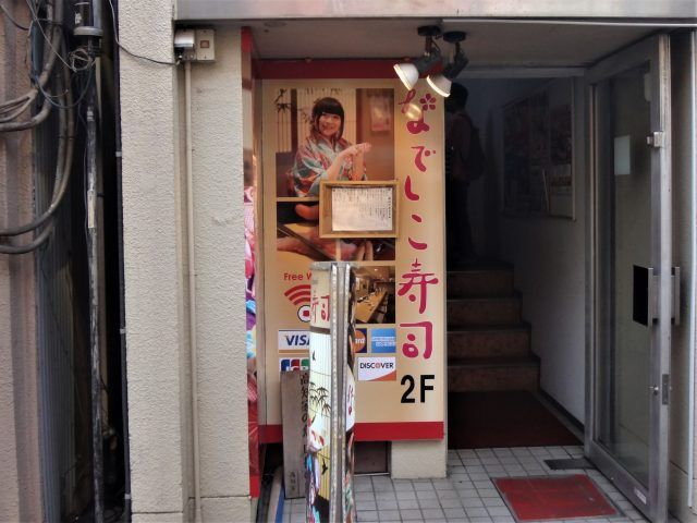 The doorway of Nadeshico sushi in Akihabara. It can be a bit hard to find the entrance.