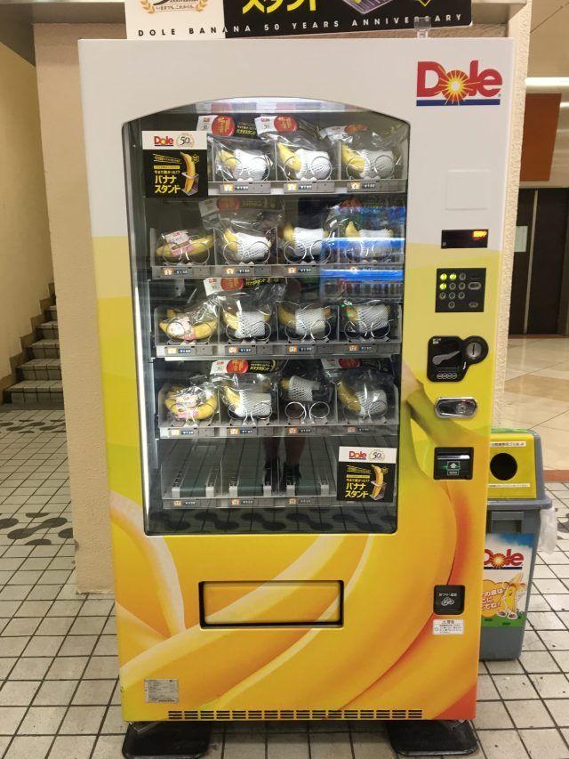 The Dole Banana vending machine in Shibuya Tokyo