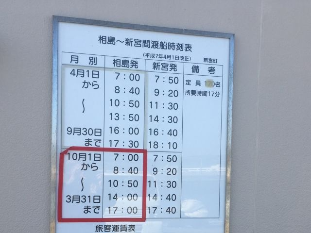 Timetable for the ferry from Shingu port to Ainoshima Cat Island Fukuoka.