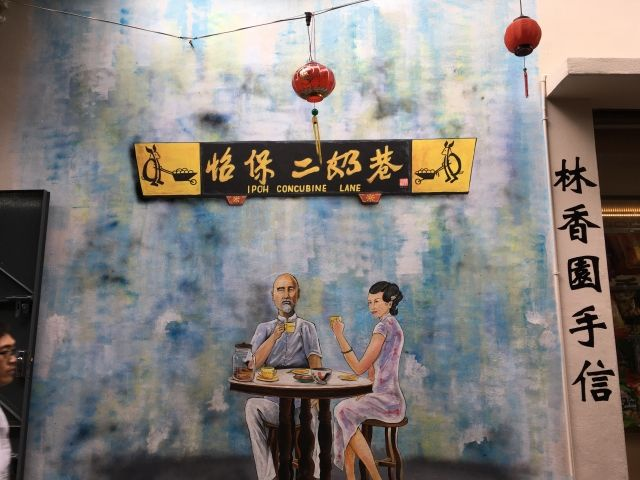 mural of couple sitting at a table, Concubine Lane, Ipoh